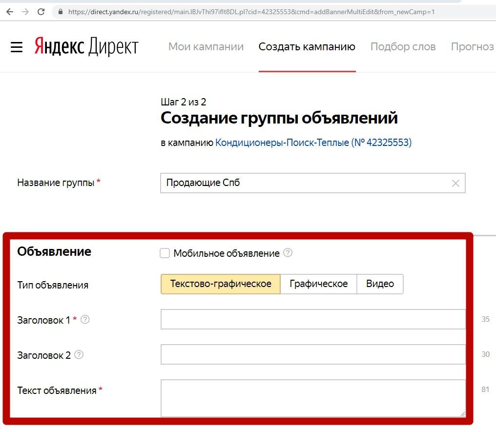 Реклама на поиске Яндекса – блок заголовков и текста объявления