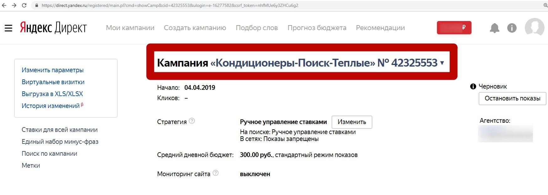 Реклама на поиске Яндекса – страница кампании