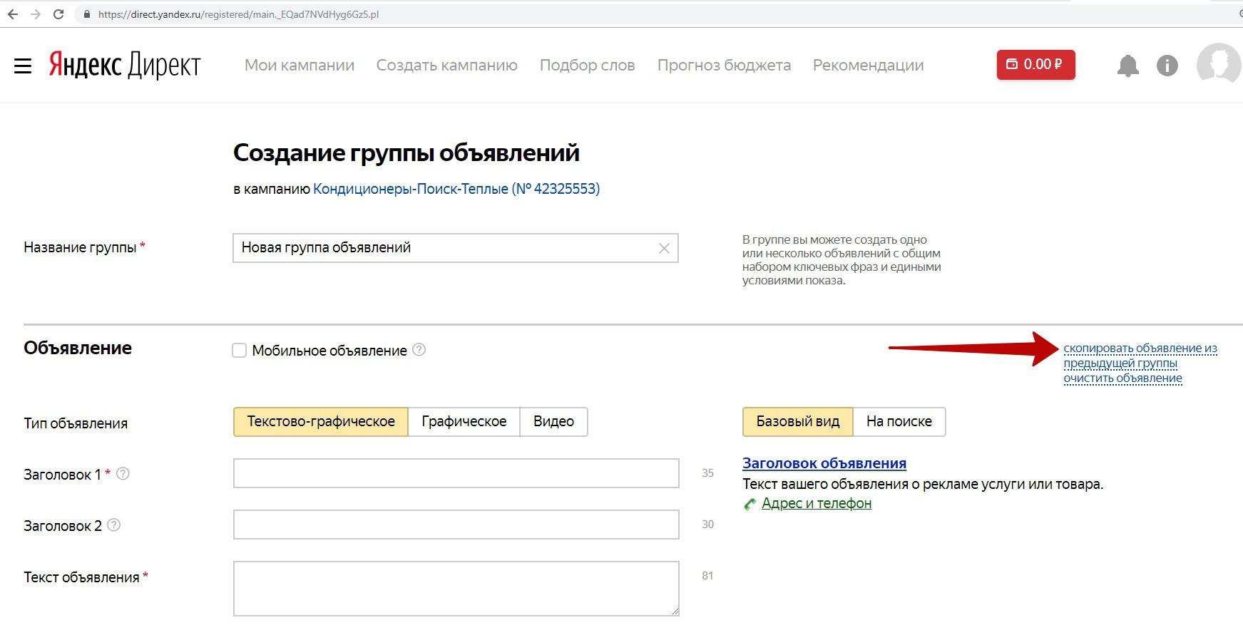 Реклама на поиске Яндекса – копирование объявления из предыдущей группы