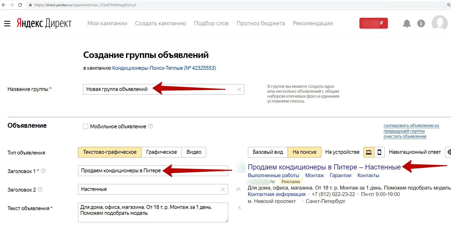 Реклама на поиске Яндекса – название новой группы объявлений