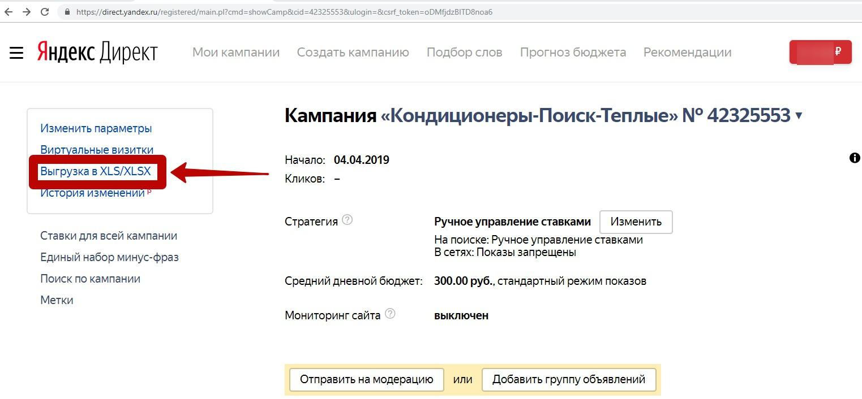 Реклама на поиске Яндекса – выгрузка кампании в excel