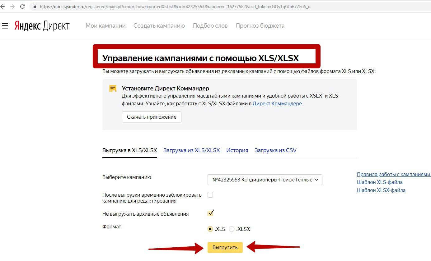 Реклама на поиске Яндекса – страница управления кампаниями