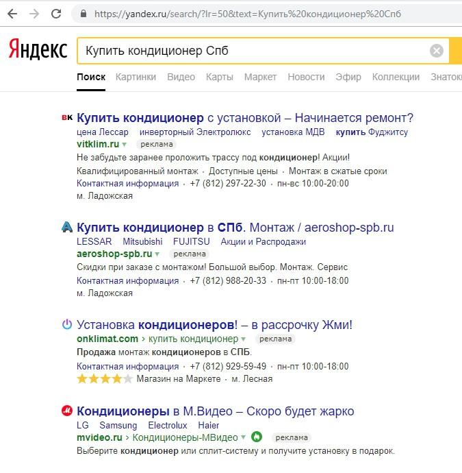 Реклама на поиске Яндекса – объявления, пример 1