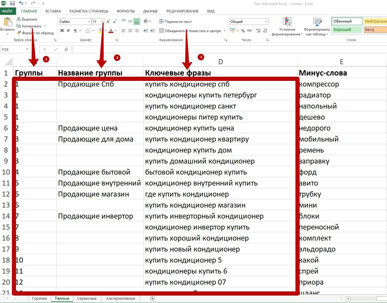 Реклама на поиске Яндекса – копирование данных для составления объявлений