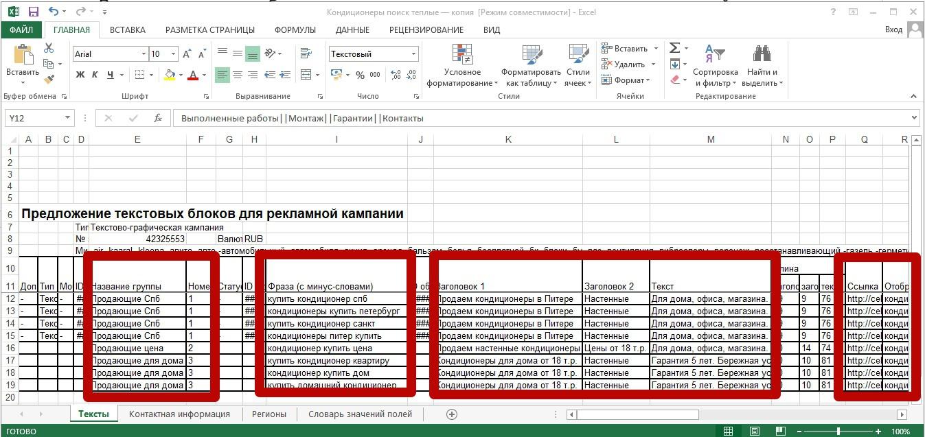 Реклама на поиске Яндекса – заполнение данных в excel шаблоне