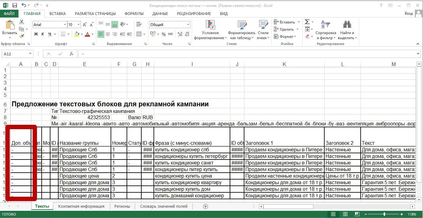 Реклама на поиске Яндекса – заполнение первого столбца в excel шаблоне