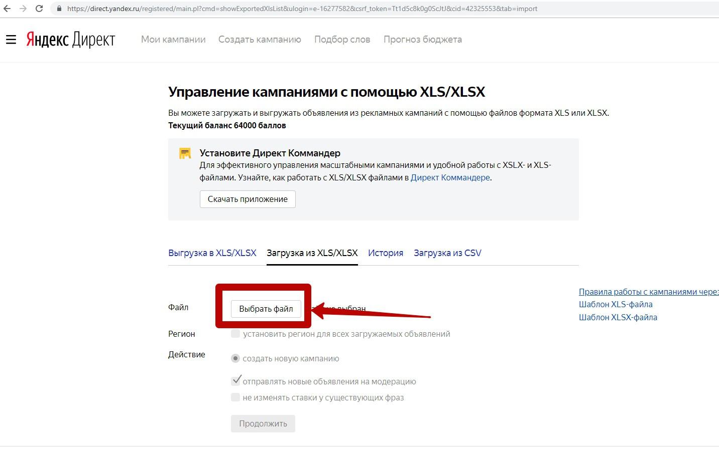 Реклама на поиске Яндекса – выбор excel файла