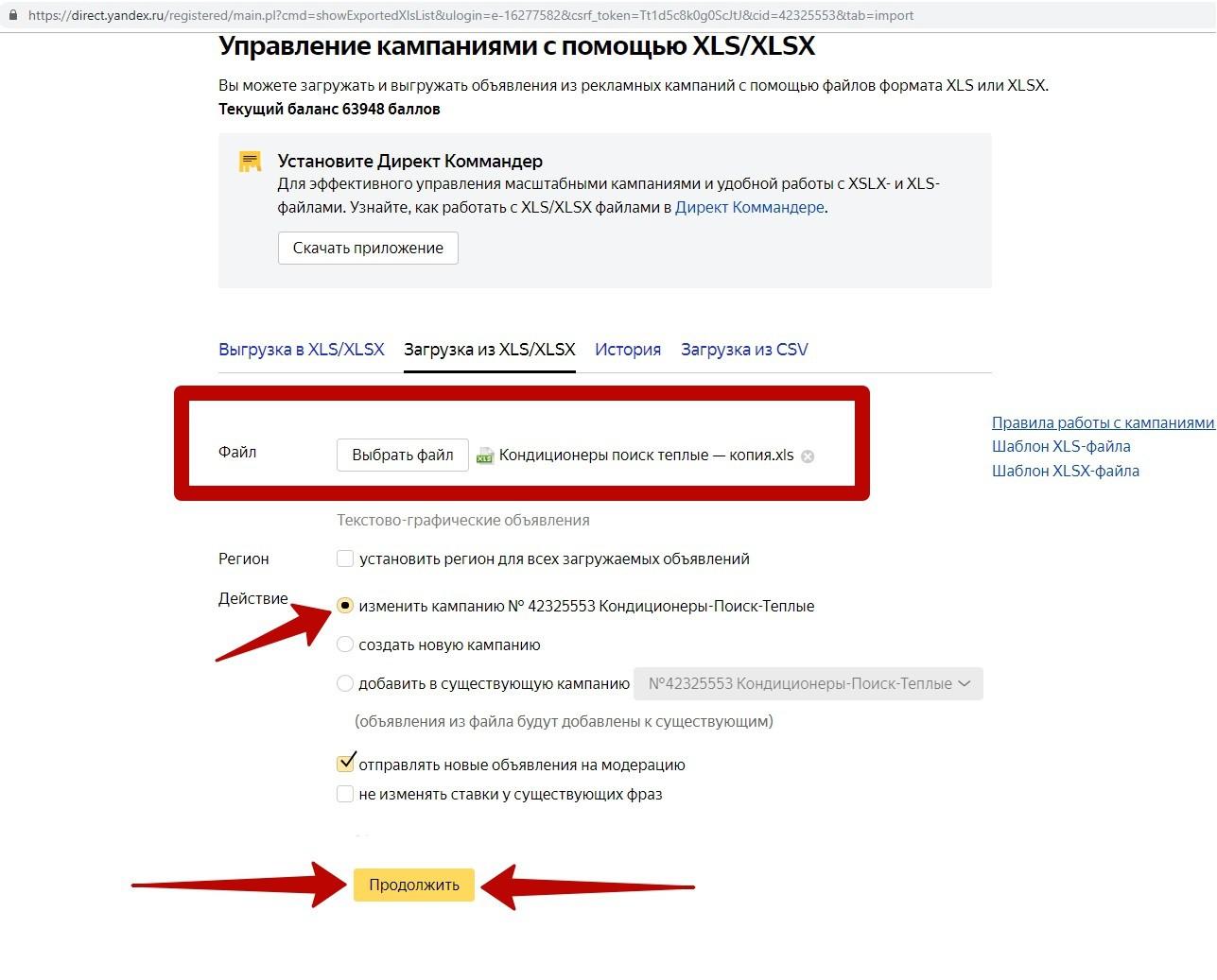 Реклама на поиске Яндекса – добавление данных в кампанию