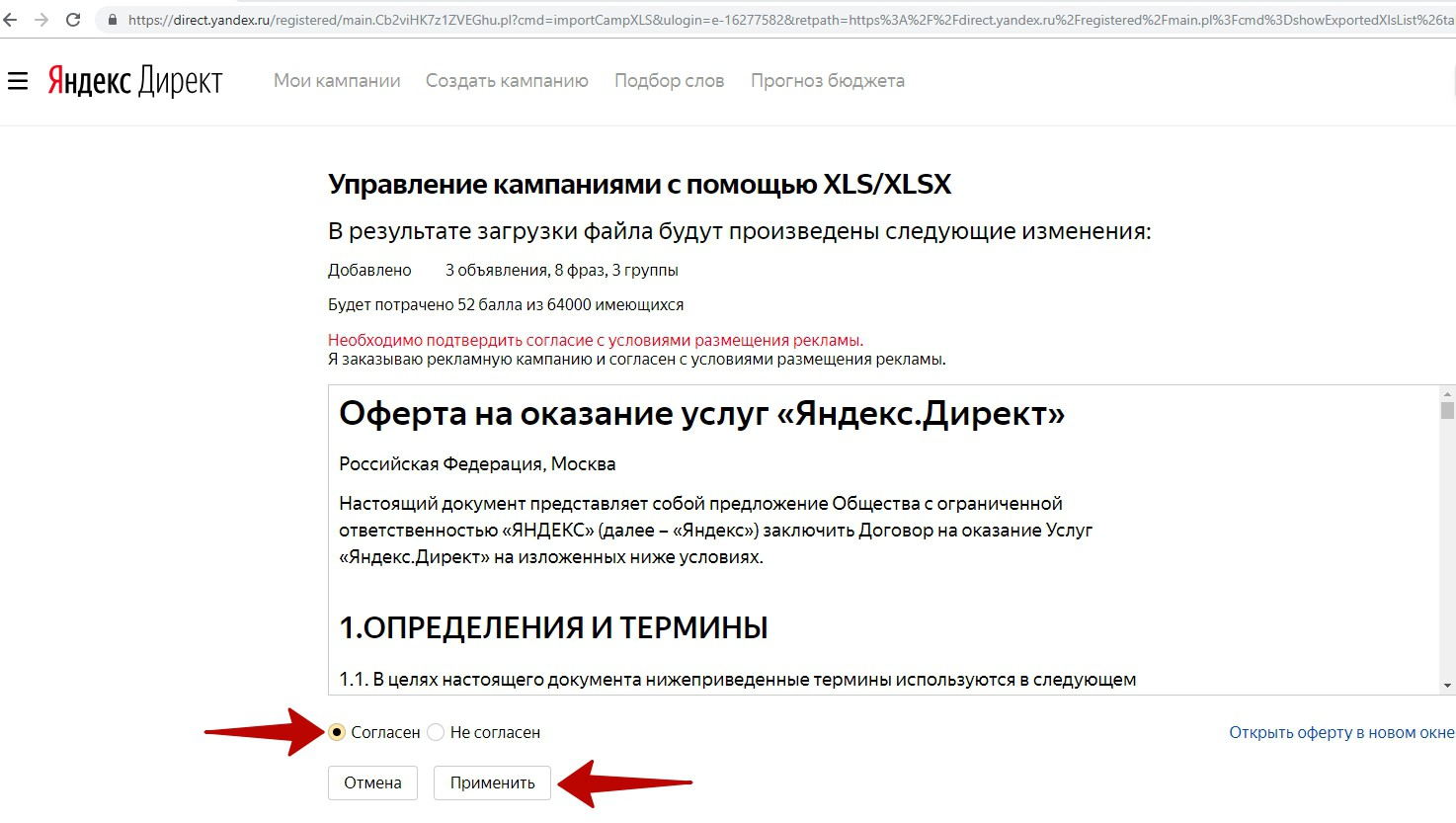 Реклама на поиске Яндекса – согласие с офертой Яндекса
