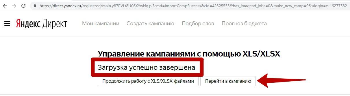 Реклама на поиске Яндекса – завершение загрузки данных из excel файла