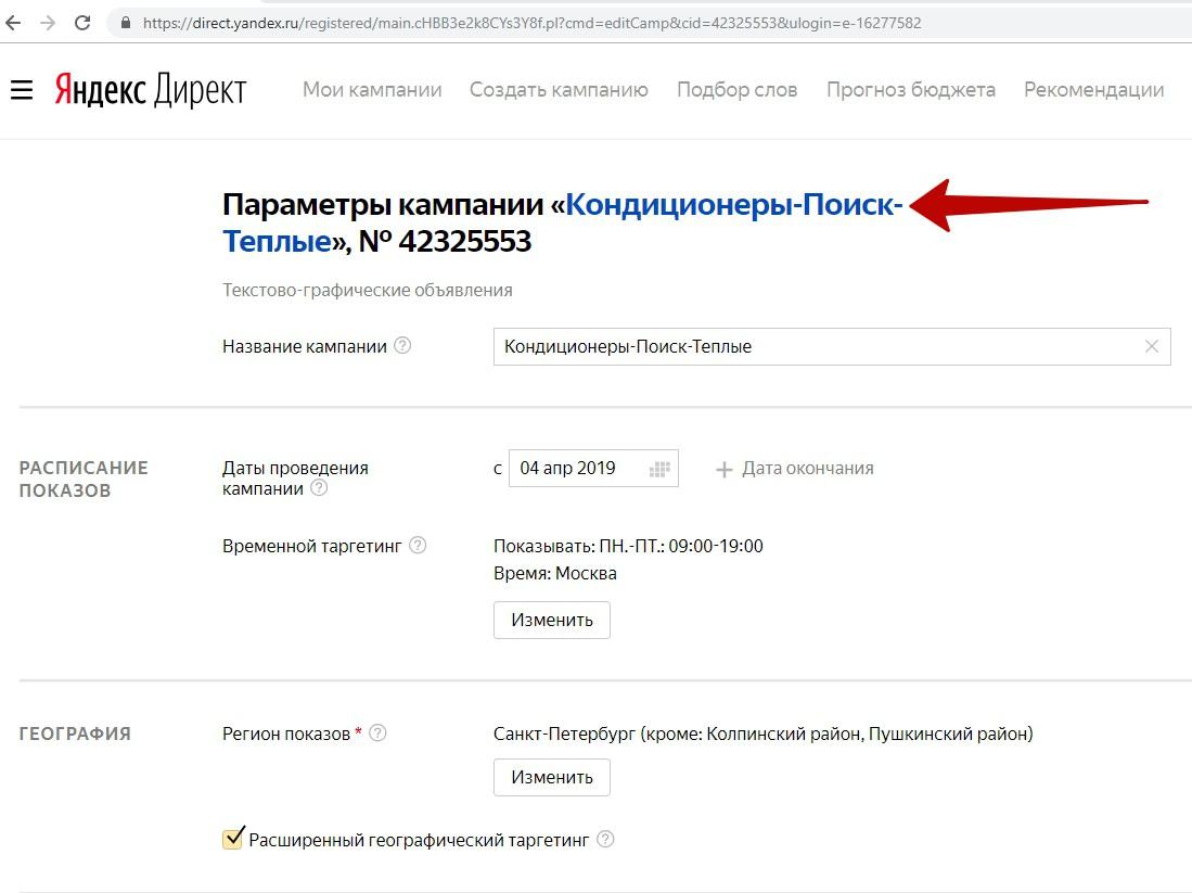 Реклама на поиске Яндекса – возвращение к редактированию кампании
