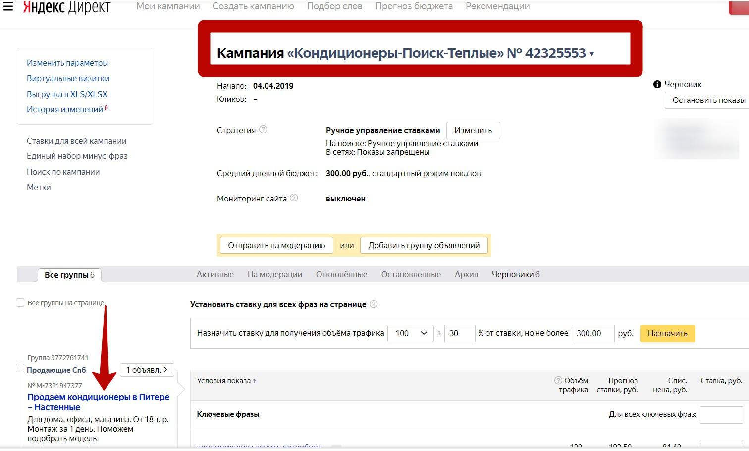 Реклама на поиске Яндекса – исходная группа объявлений в кампании