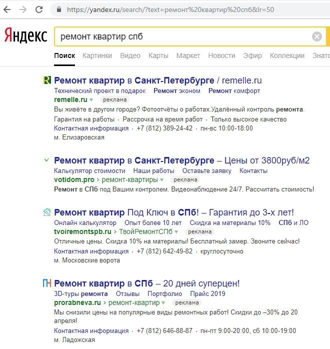 Реклама на поиске Яндекса – объявления, пример 2