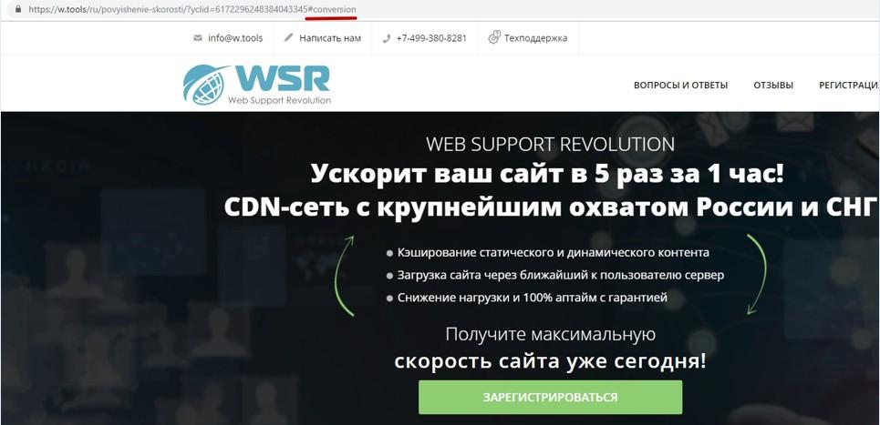 Реклама на поиске Яндекса – пример метки для быстрых ссылок 1