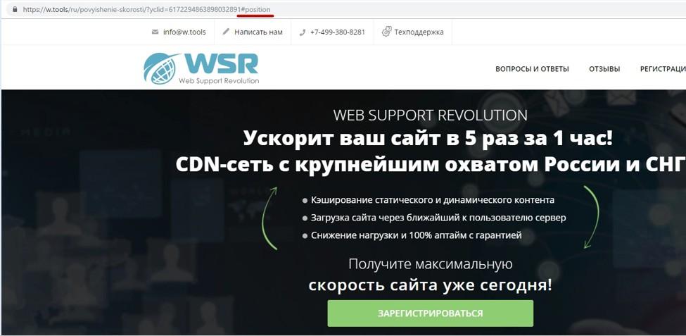 Реклама на поиске Яндекса – пример метки для быстрых ссылок 2