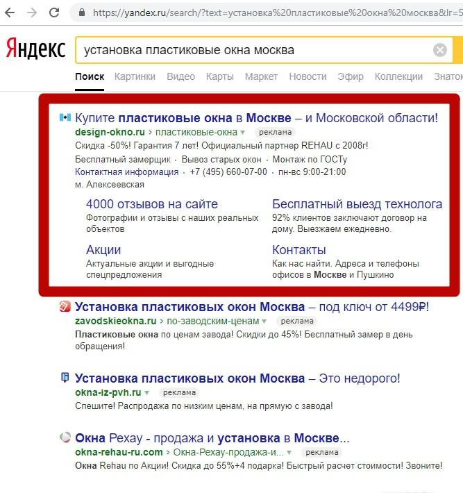 Реклама на поиске Яндекса – расширенное объявление