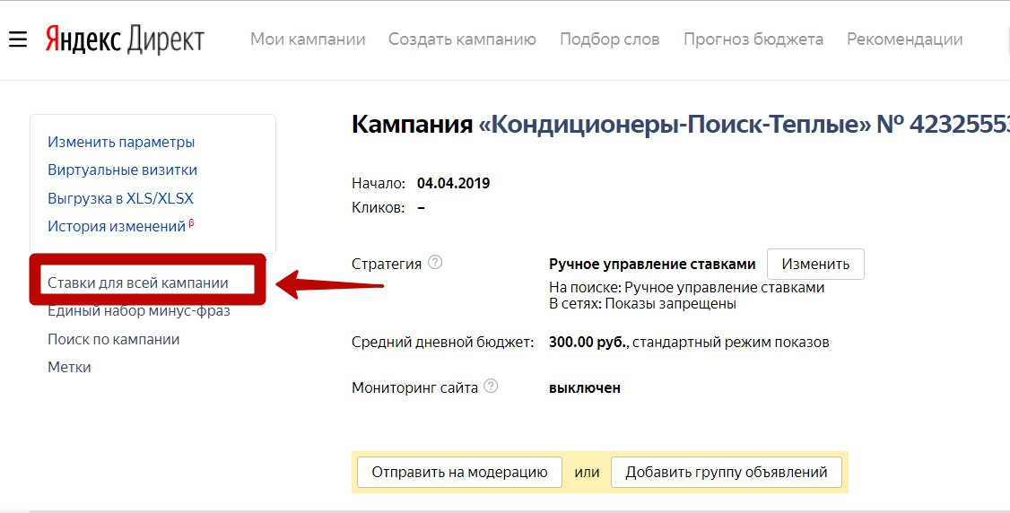 Реклама на поиске Яндекса – ставки для всей кампании