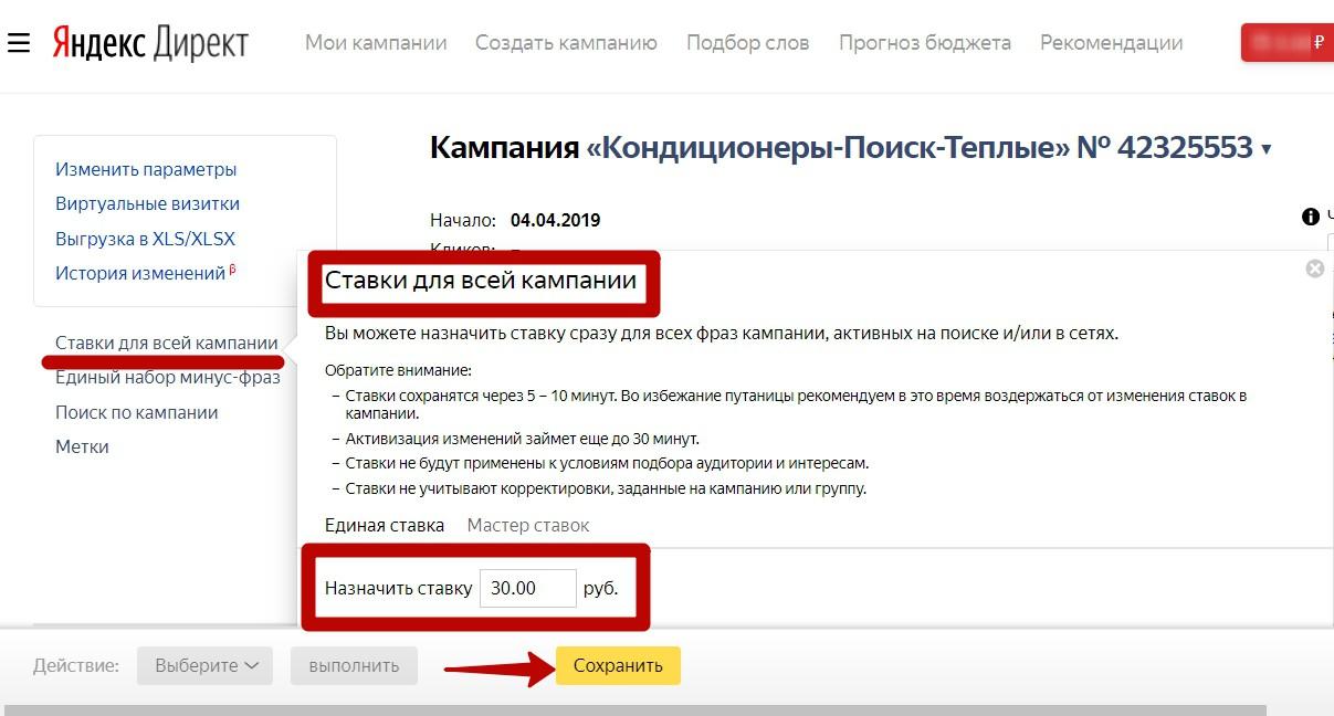 Реклама на поиске Яндекса – назначение ставки для всей кампании