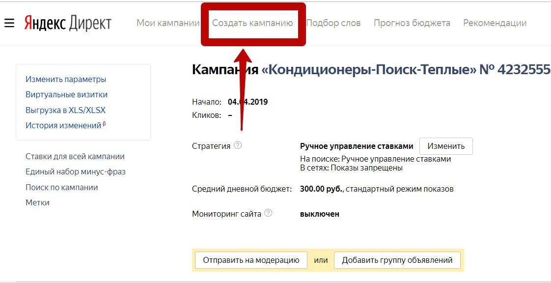 Реклама на поиске Яндекса – создание новой кампании