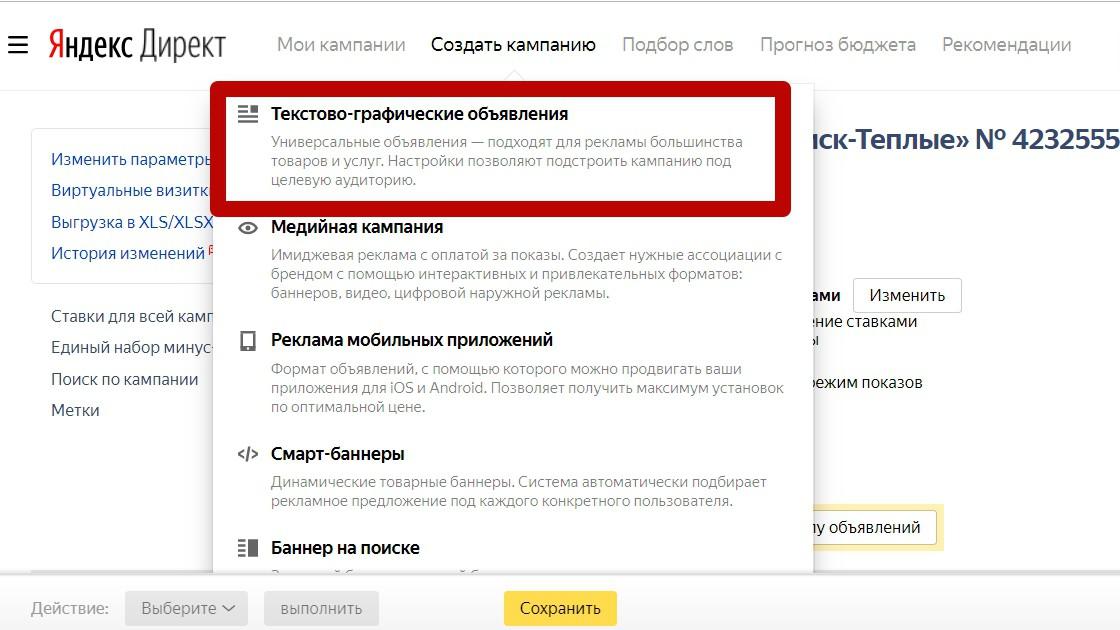 Реклама на поиске Яндекса – выбор типа новой кампании