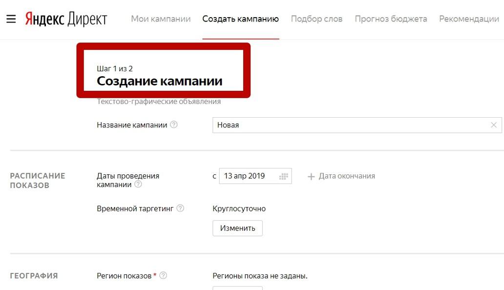 Реклама на поиске Яндекса – начало создания новой кампании