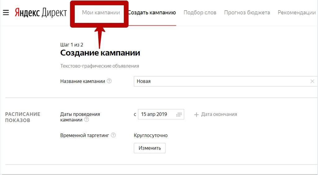 Реклама на поиске Яндекса – переход на страницу Мои кампании