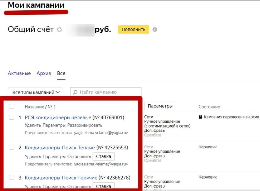 Реклама на поиске Яндекса – страница Мои кампании