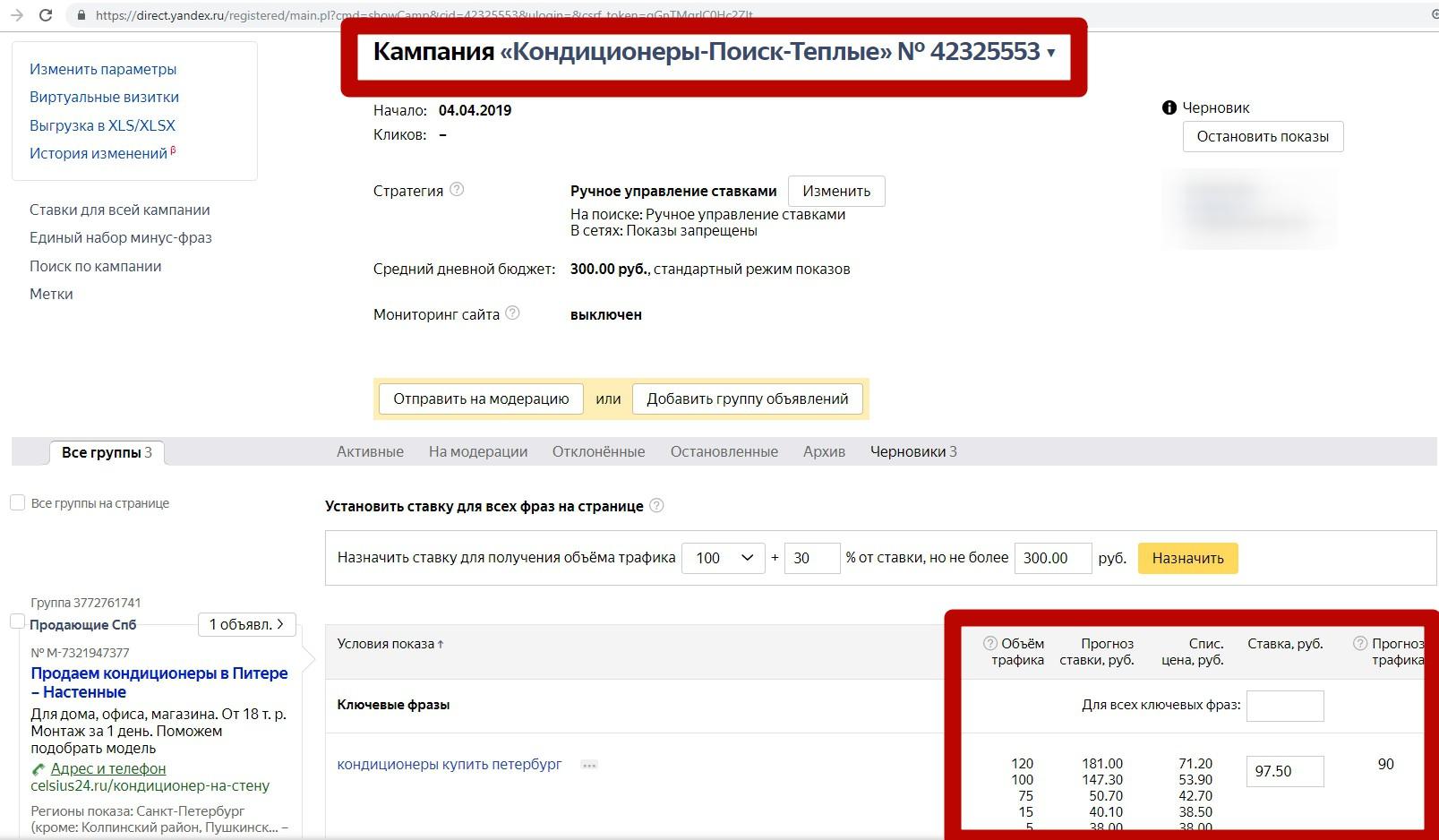 Реклама на поиске Яндекса – блок ставок