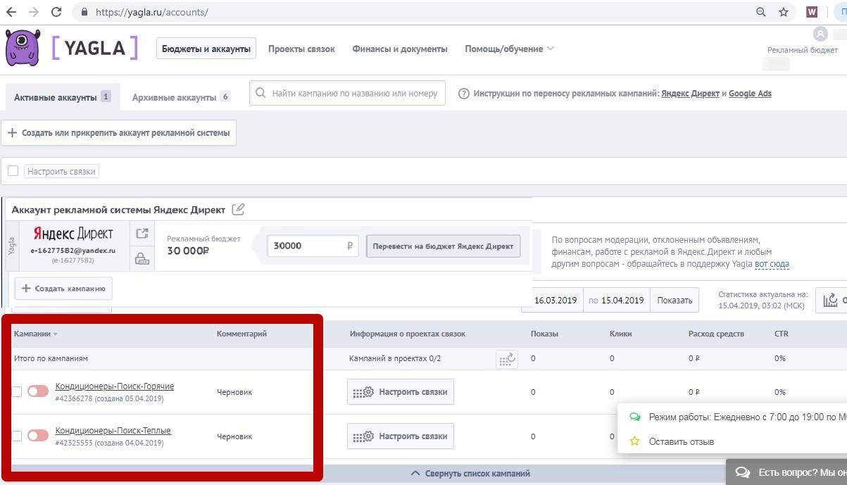 Реклама на поиске Яндекса – отображение рекламных кампаний в Yagla