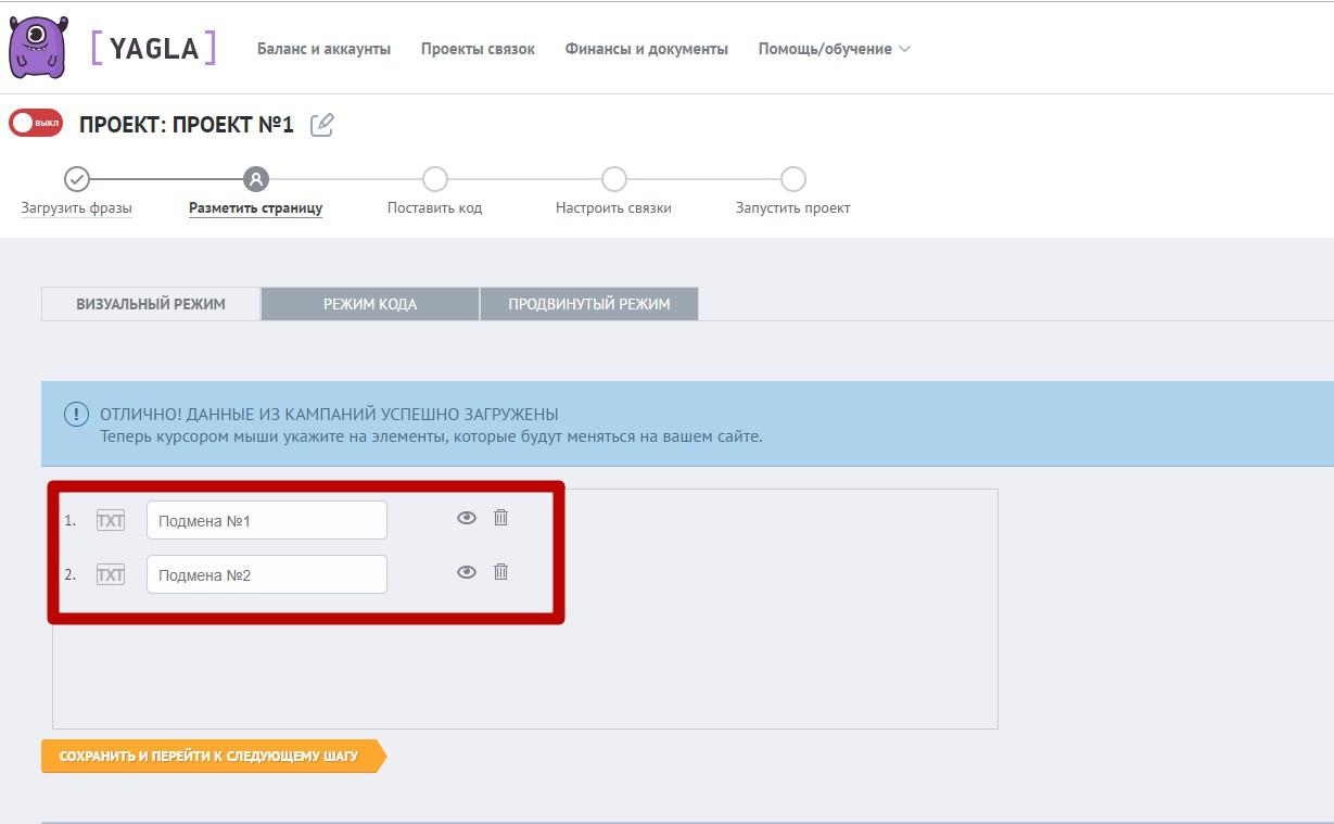 Реклама на поиске Яндекса – название подменяемых элементов по умолчанию