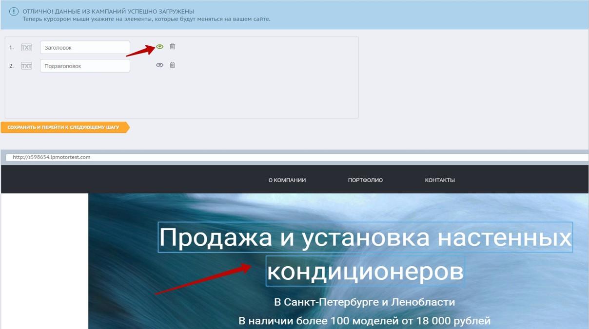 Реклама на поиске Яндекса – просмотр подменяемых элементов