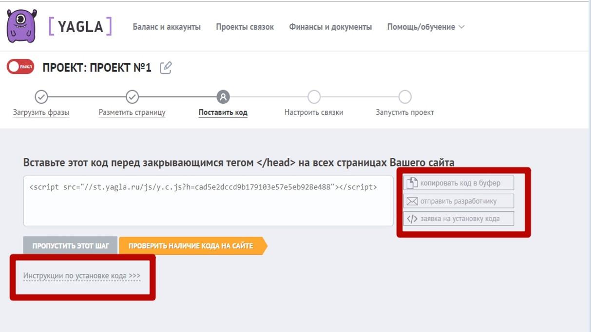 Реклама на поиске Яндекса – страница установки кода