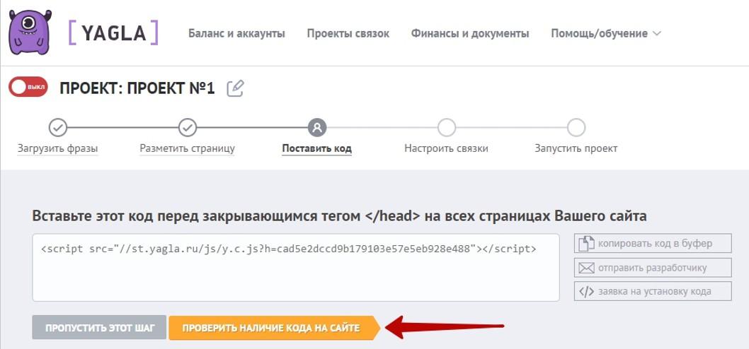 Реклама на поиске Яндекса – проверка наличия кода на сайте
