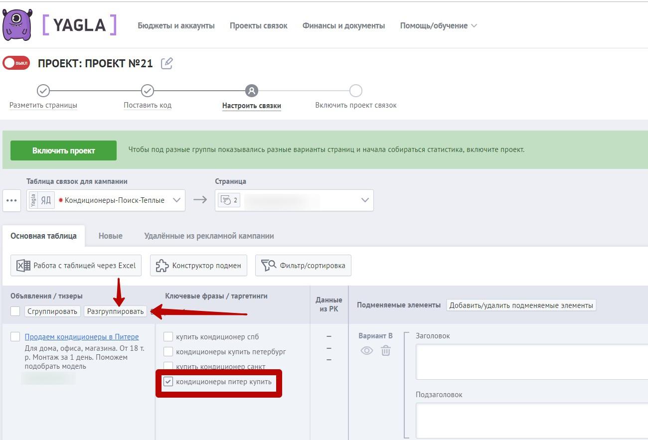 Реклама на поиске Яндекса – разгруппировка фраз