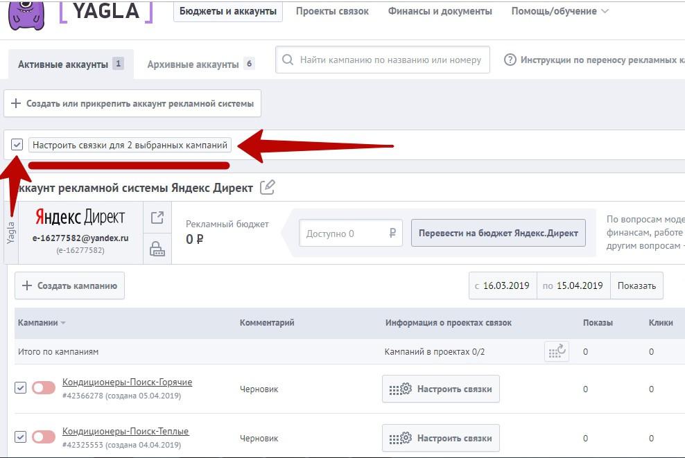 Реклама на поиске Яндекса – кнопка настроить связки