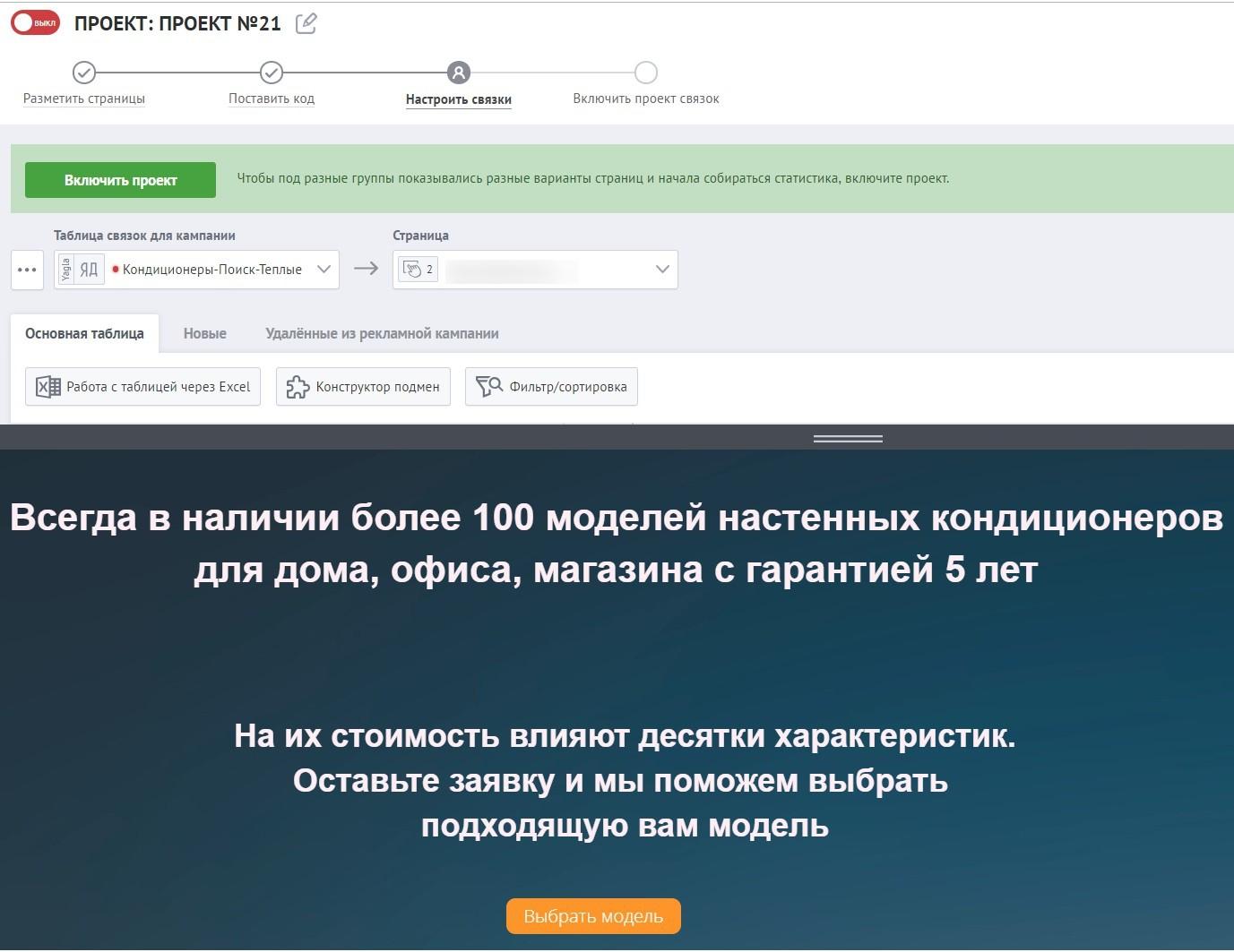Реклама на поиске Яндекса – предпросмотр подмен