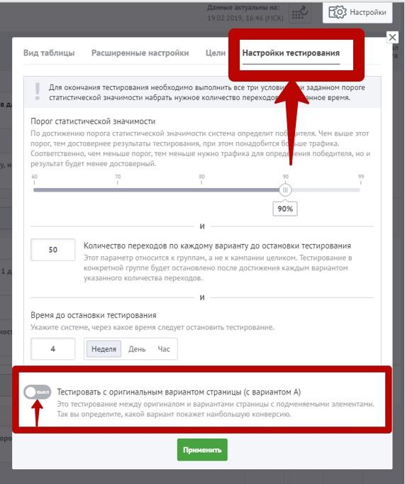 Реклама на поиске Яндекса – настройки тестирования