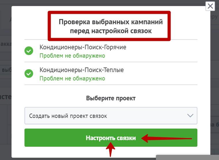 Реклама на поиске Яндекса – проверка кампаний перед настройкой связок