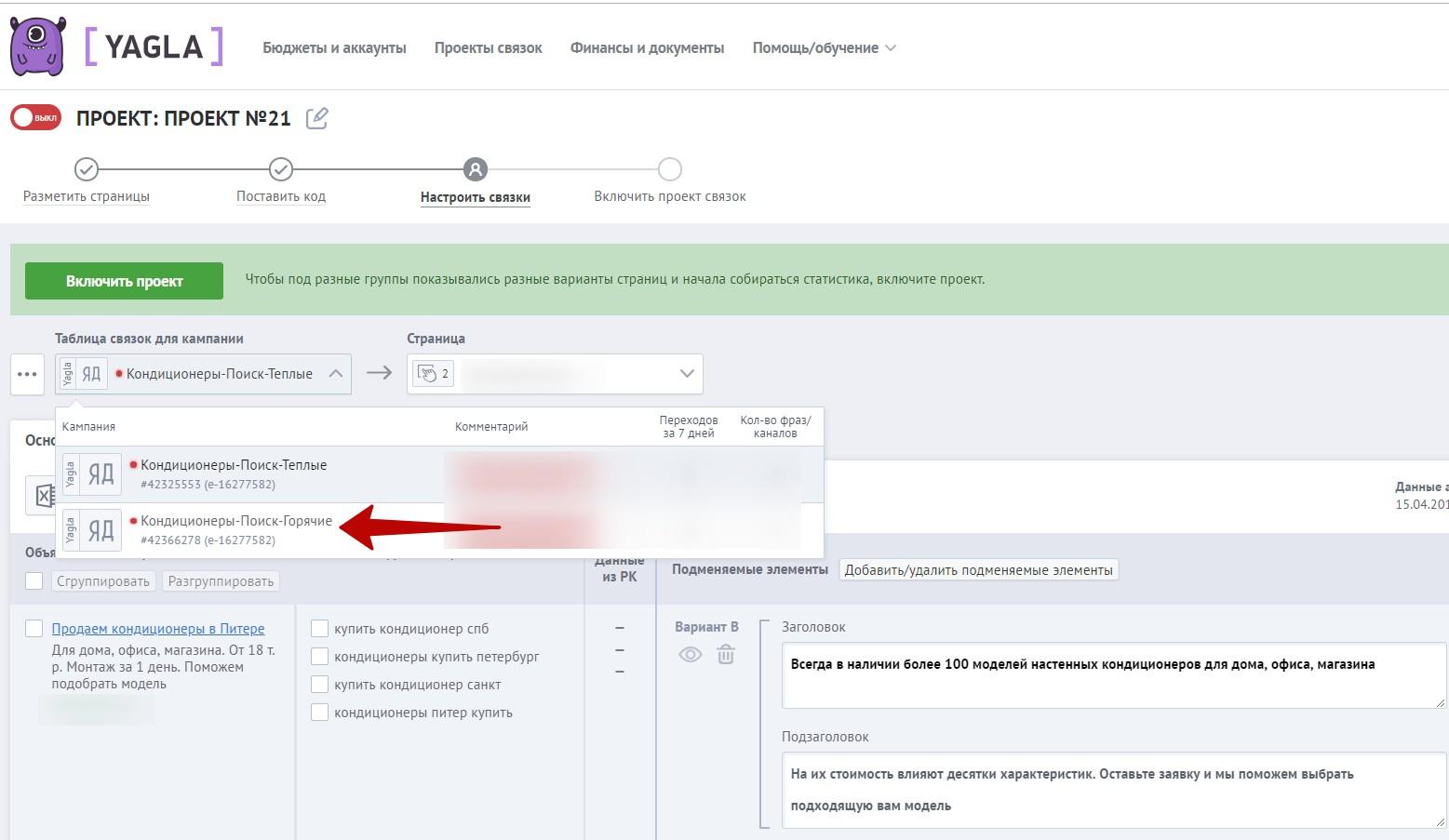 Реклама на поиске Яндекса – выбор новой кампании в таблице связок Yagla