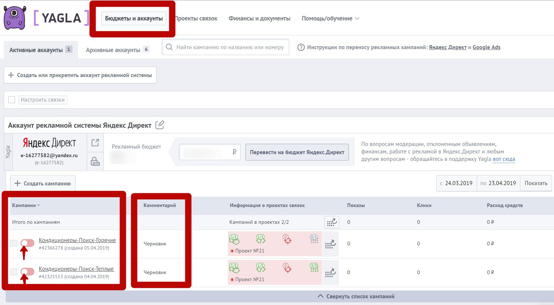 Реклама на поиске Яндекса – включение рекламных кампаний в Yagla