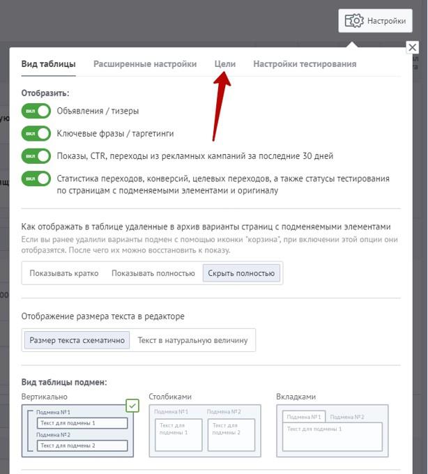 Реклама на поиске Яндекса – опция цели