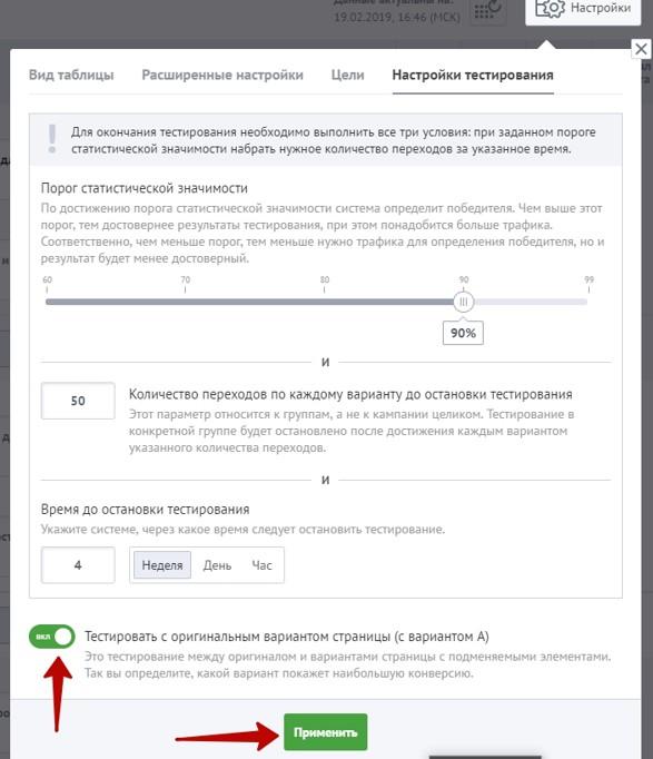 Реклама на поиске Яндекса – включение тестов