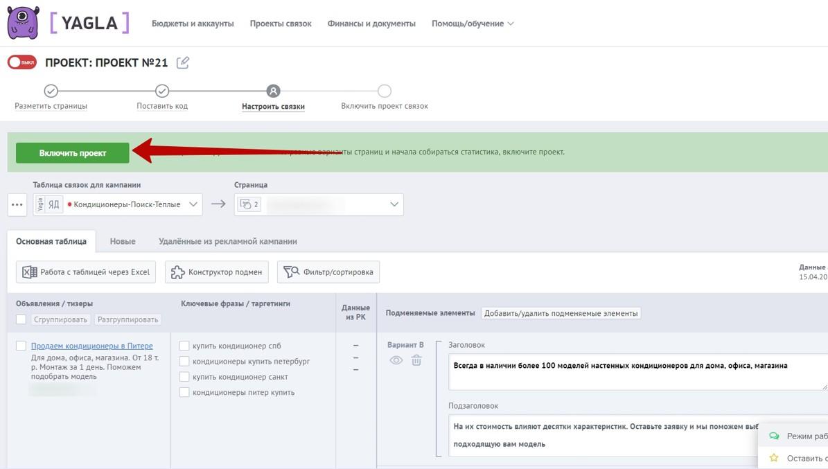 Реклама на поиске Яндекса – включение проекта в Yagla