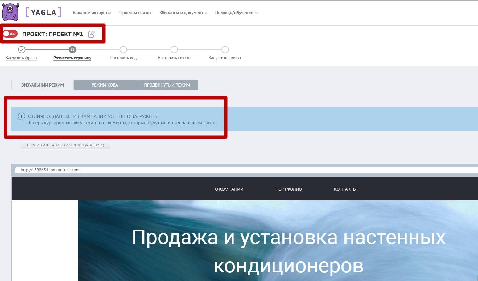 Реклама на поиске Яндекса – переход к разметке страниц