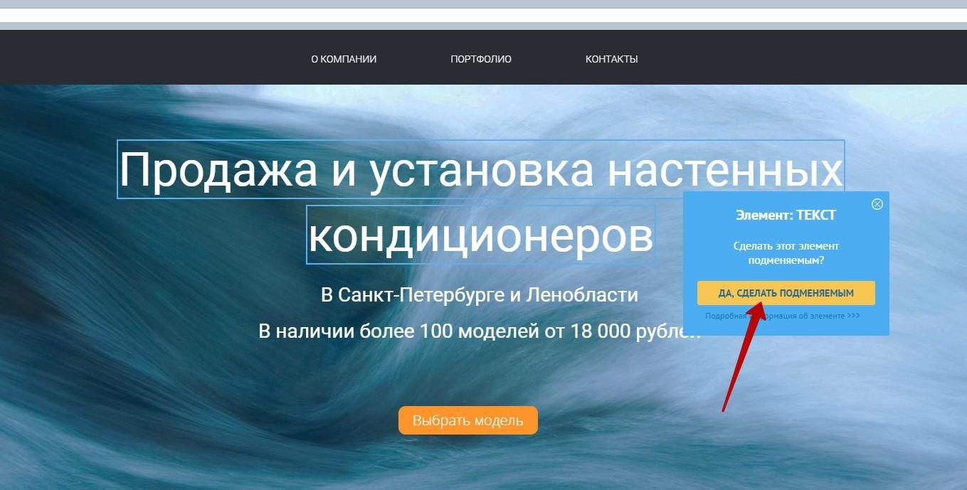 Реклама на поиске Яндекса – выбор подменяемого элемента 1