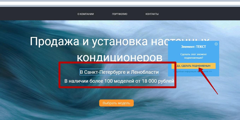 Реклама на поиске Яндекса – выбор подменяемого элемента 2