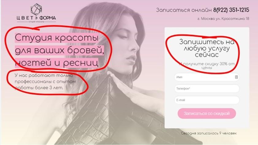 Реклама на поиске Яндекса – пример подменяемых элементов 1