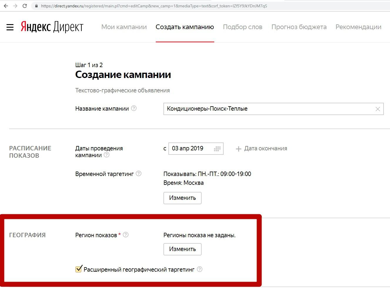 Реклама на поиске Яндекса – блок географии