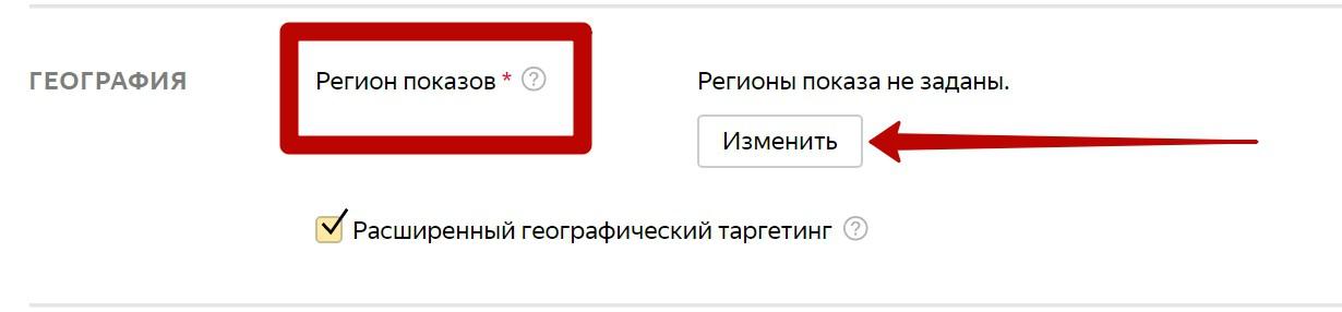 Реклама на поиске Яндекса – кнопка изменения геотаргетинга