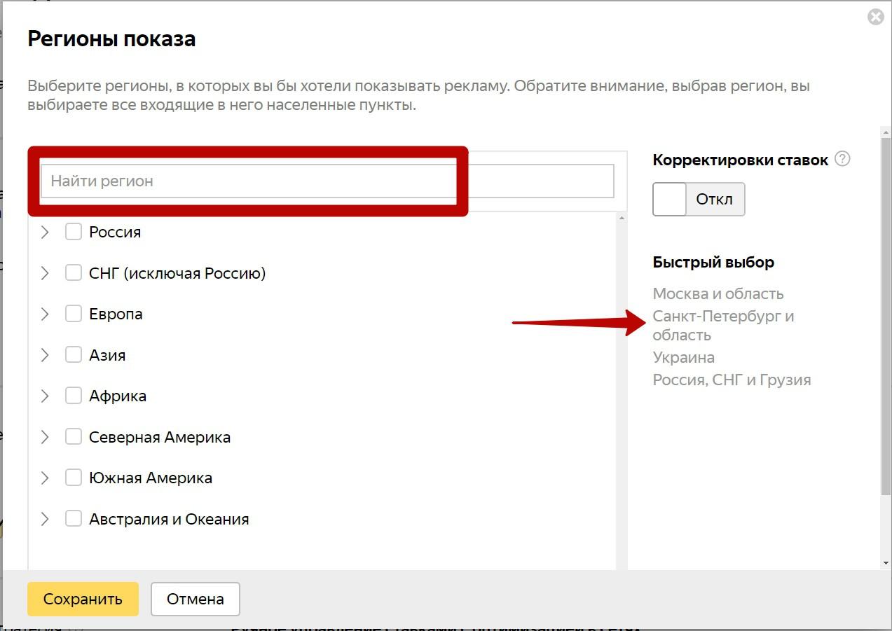 Реклама на поиске Яндекса – выбор региона показов